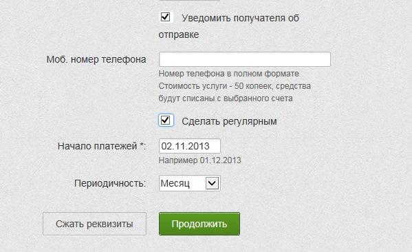 Privat_24 уведомить получателя
