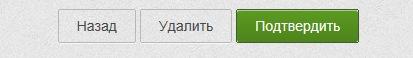 Privat_24 подтвердить платеж