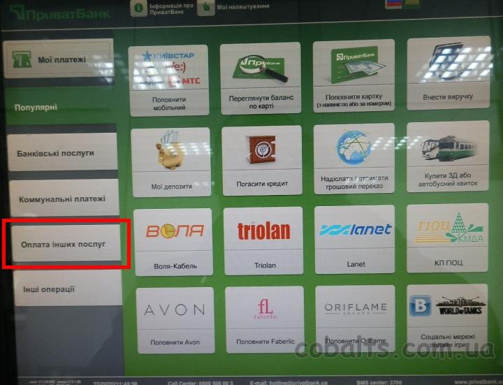 """Платежный терминал, меню """"Оплата інших послуг"""""""