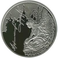 Реверс памятной монеты памятную монету Дом с химерами (Будинок з химерами)