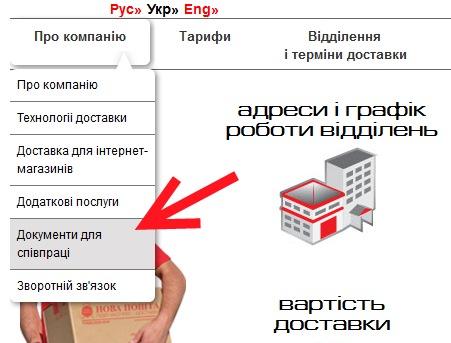 Новая Почта Документы для сотрудничества
