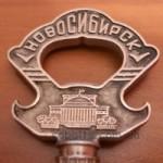 Сувенирный штопор «Новосибирск» в виде ключа