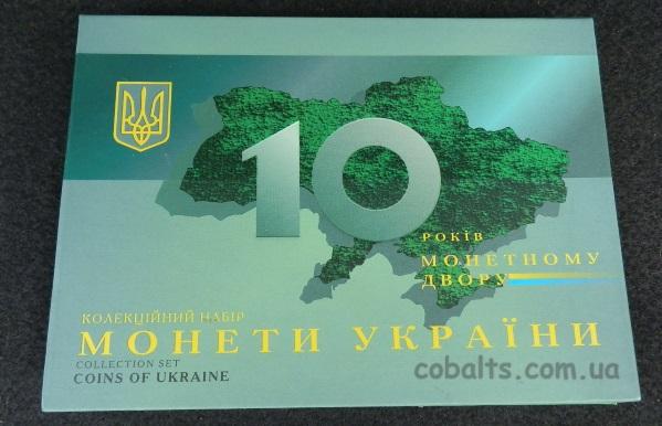 Набор обиходных монет 2008