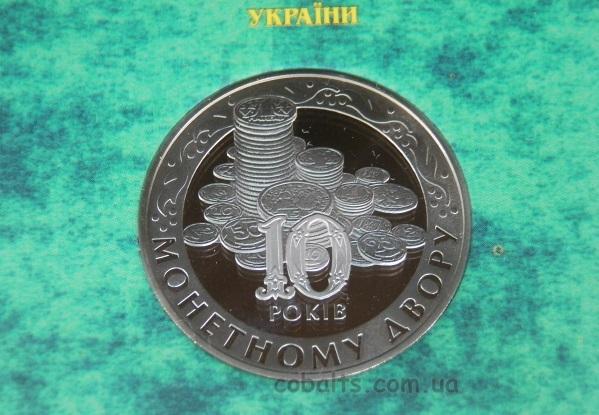 Памятный жетон НБУ