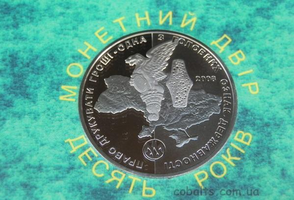 Жетон 10 лет монетному двору