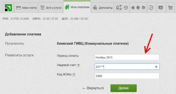 Приват24 ввести лицевой счет