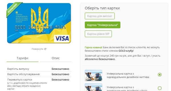 Оформление подарочной карты от Приватбанка