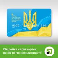 юбилейная карточка к 25-летию независимости от Приватбанка
