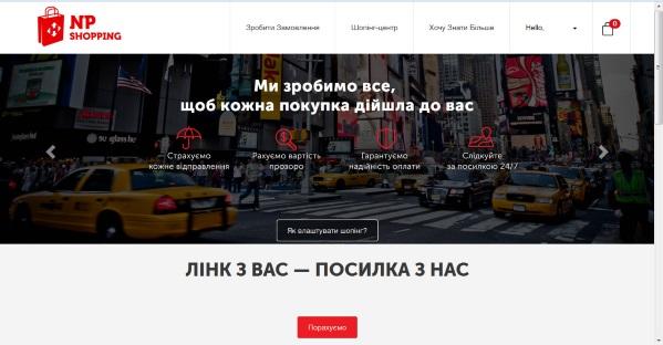 NP Shopping от Новой Почты. ЛІНК З ВАС — ПОСИЛКА З НАС