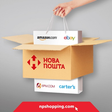 0d42bb285041d Тестирую NP Shopping: сервис выкупа и доставки товаров из США от Новой Почты