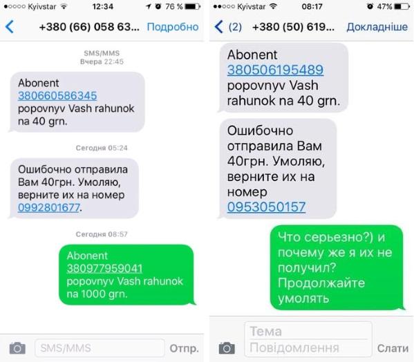 SMS от мошенникив. СМС