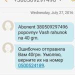Опять активизировались СМС мошенники
