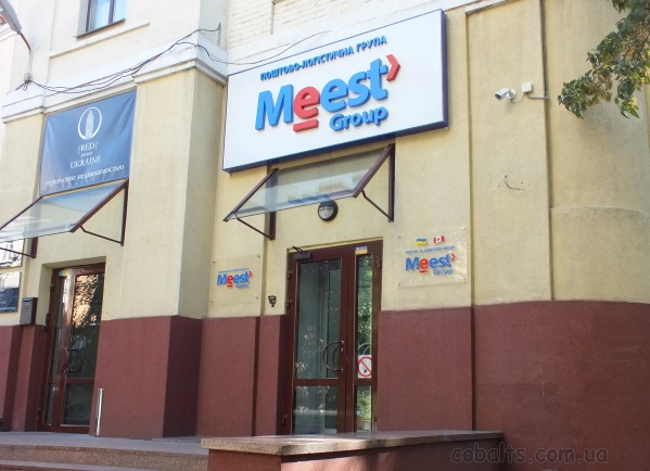 Офис MeestExpress ( Мист Экспресс )