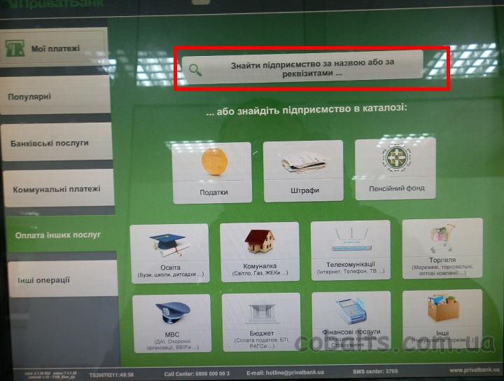 Платежный терминал, Знайти підприємсто за назвою або за реквізитами