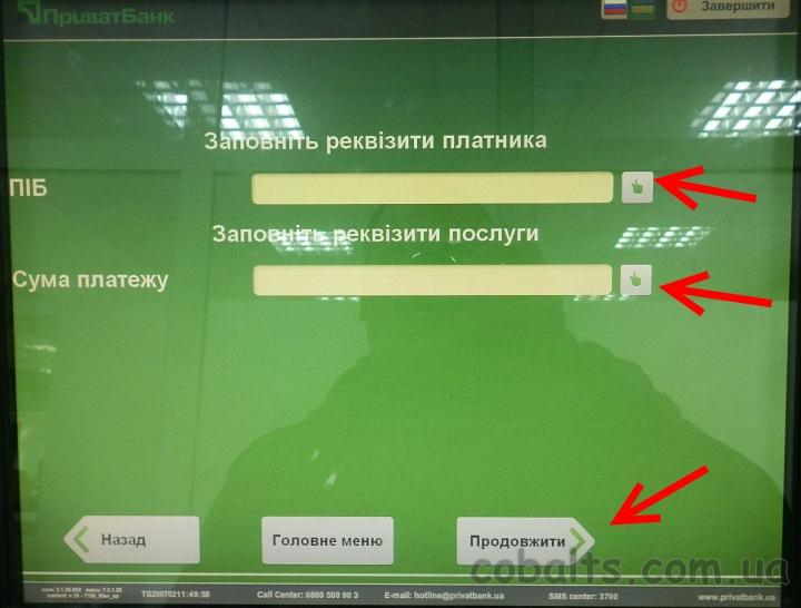 Платежный терминал, реквізити платника