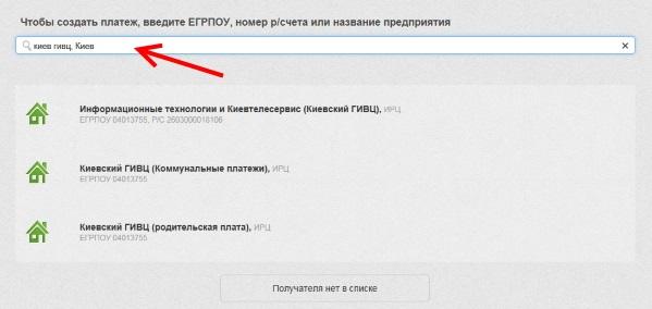 Приват24 введите ЕГРПОУ