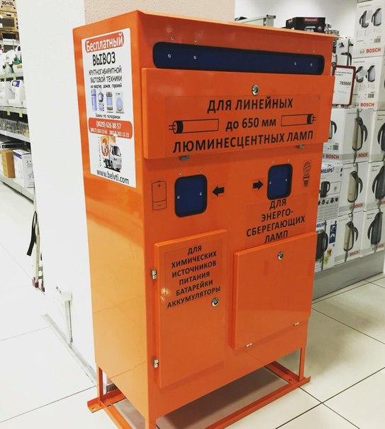 Автомат по сбору отработанных элементов питания и энергосберегающих лампочек