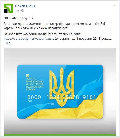 юбилейные карточка от Приватбанка, 25-я годовщина независимости Украины