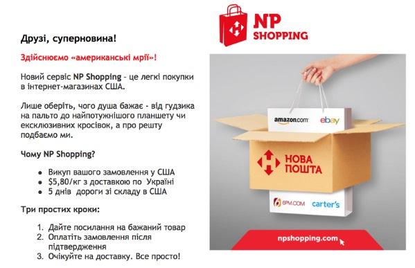 NP Shopping — новый сервис выкупа и доставки товаров из США